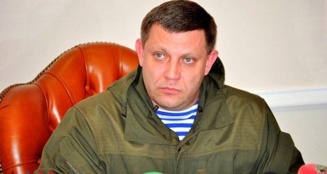 Захарченко присвоил линии соприкосновения в ДНР статус госграницы