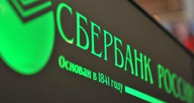 Сбербанк России сообщил о 26 нападениях в Украине