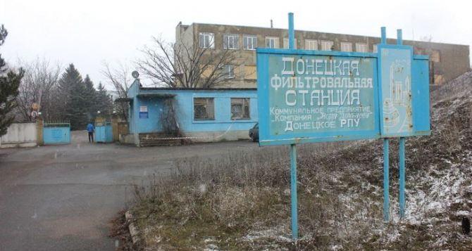 Запуск Донецкой фильтровальной станции отложен на неопределенный срок