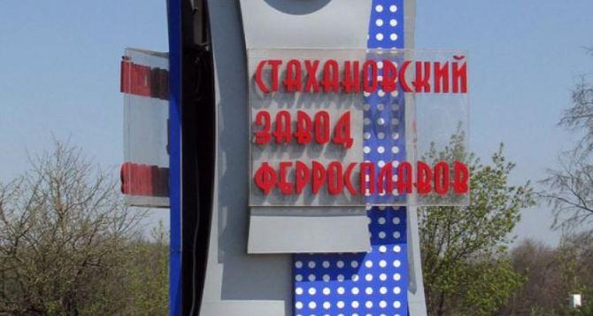 В самопровозглашенной ЛНР разрушен завод Коломойского. —СМИ