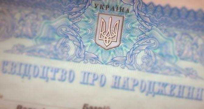 Жители неподконтрольных Киеву территорий должны получать свидетельства о рождении или смерти по упрощенной процедуре