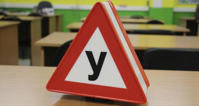 В Луганской области с начала года выдали 990 водительских удостоверений