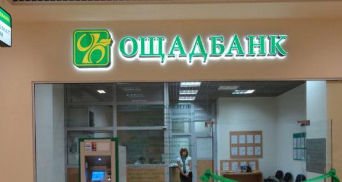 Ощадбанк открыл в Луганской области отдаленные рабочие места для работы с переселенцами