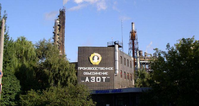 На Северодонецком «Азоте» с 10апреля будет объявлен простой