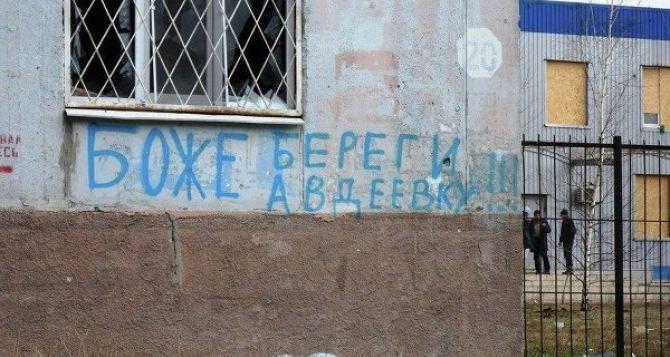 В Авдеевке в результате обстрела ранен еще один мирный житель