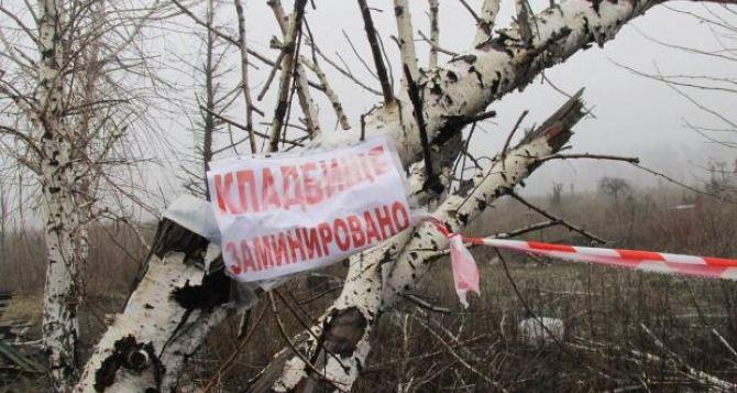 Жителей Горловки просят не посещать кладбища. Опасно