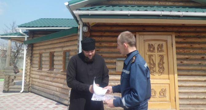 Спасатели Луганской области проводят профилактическую работу в храмах (фото)