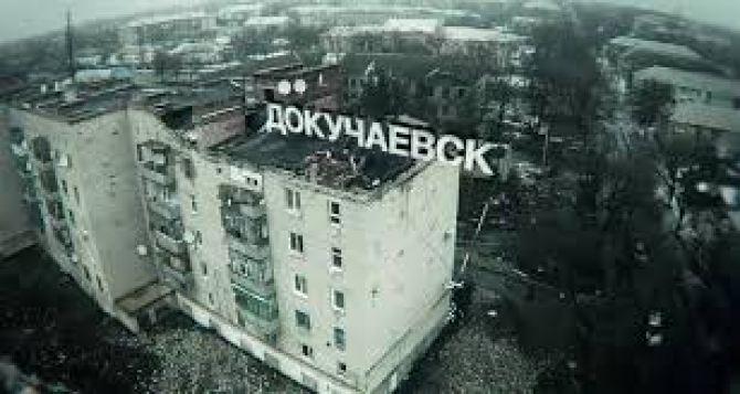 В Докучаевске снаряд попал в детский сад. Сводки с Донбасса