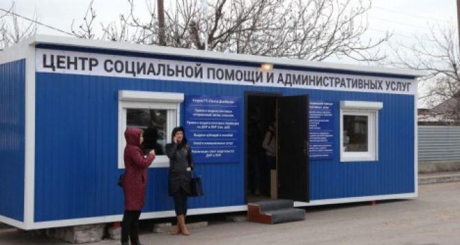 В центрах соцпомощи ДНР на пунктах пропуска появились бесплатные таксофоны