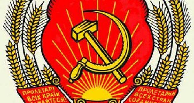 В Украине хотят прекратить действия всех советских законов и актов