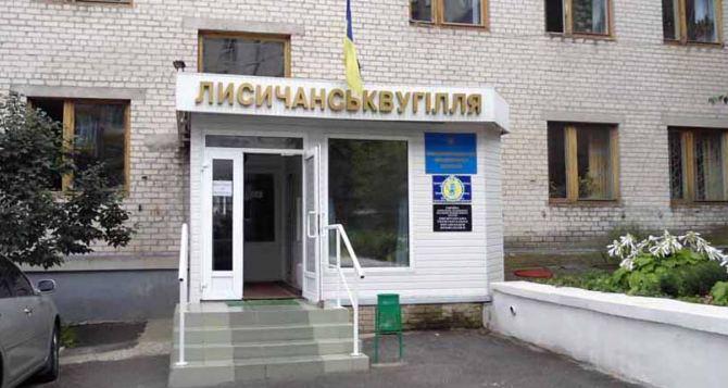В «Лисичанскугле» прошли обыски