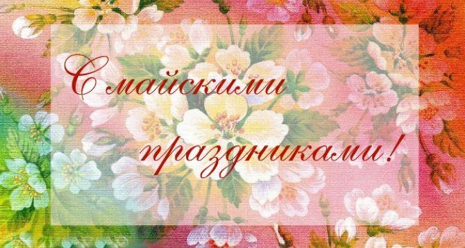 Как жители Луганска будут отдыхать на майские праздники. График выходных дней