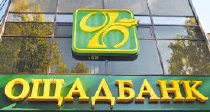В Донецкой области переселенцам массово блокируют счета «Ощадбанка». —Правозащитники