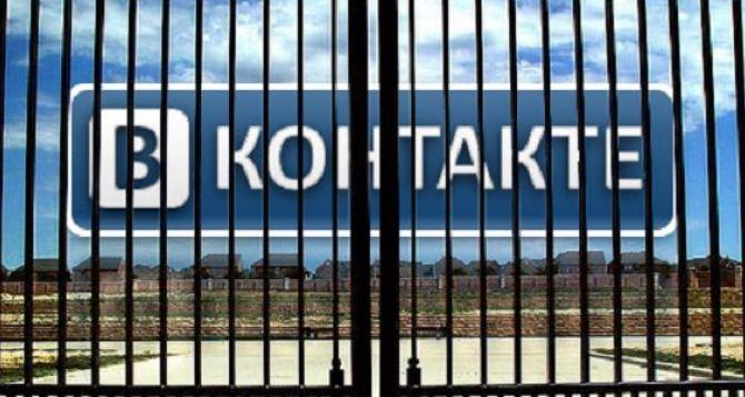 В Украине заблокировали российские сайты Вконтакте, Яндекс и Одноклассники