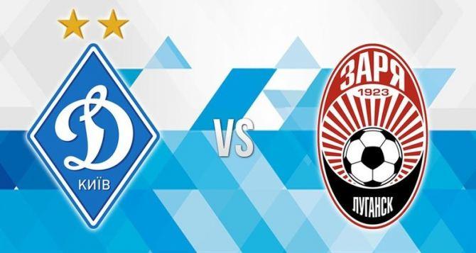 Луганская «Заря» 21мая встретится с киевским «Динамо»