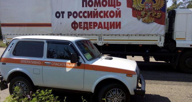 В Луганск прибыл 65 гуманитарный конвой из России