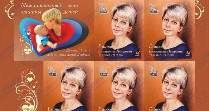 В ЛНР введут в обращение почтовую марку «Спасибо, доктор Лиза» (фото)
