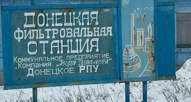 Электроснабжение Донецкой фильтровальной станции должны восстановить в ближайшее время