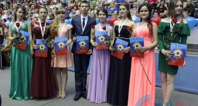 В Луганске состоялся бал медалистов (видео)