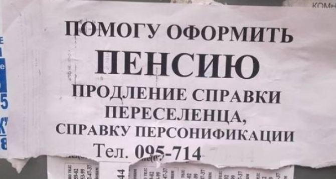 В Станице Луганской переселенцев предупреждают о мошенниках