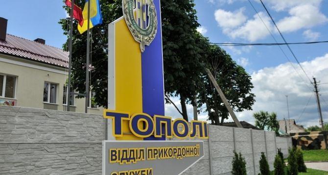 В Харьковской области открыт новый отдел пограничной службы «Тополи»
