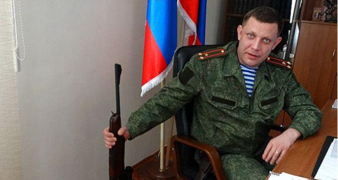 Захарченко проведет прямую линию с жителями Донбасса