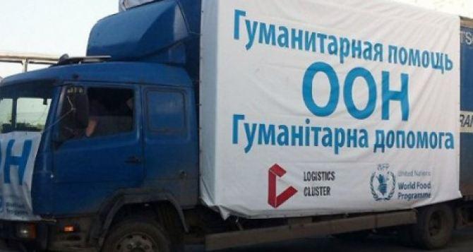 ООН отправила на Донбасс 240 тонн гуманитарной помощи