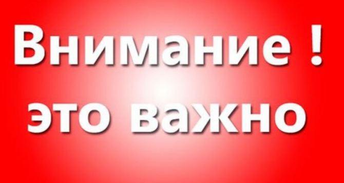 Профсоюз «Краснодонугля» предупреждает о мошенниках