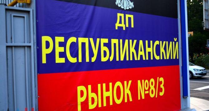 В самопровозглашенной ДНР национализировали 109 рынков