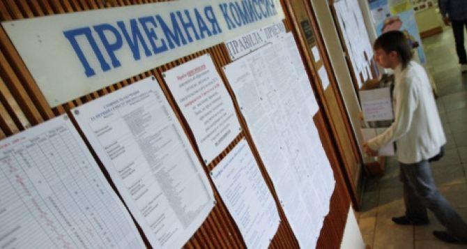 ВР установила фиксированный объем госзаказа для вузов Донбасса
