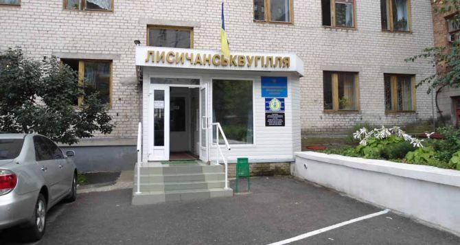 «Лисичанскуголь» на грани закрытия. Шахтерам должны 135 млн грн.