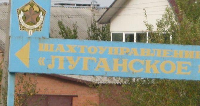 В ЛНР планируют возобновить работу шахтоуправления «Луганское»