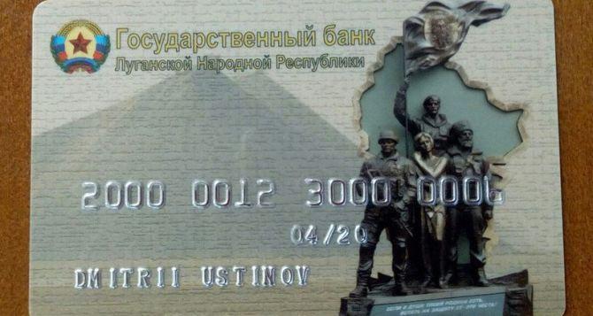 В ЛНР запускают систему пластиковых карт (видео)