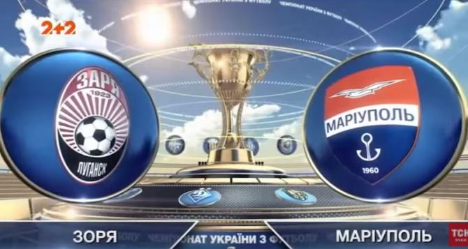 Луганская «Заря» сыграла вничью с «Мариуполем» (видео)