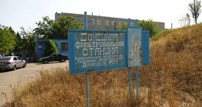 Донецкая фильтровальная станция обесточена из-за обстрелов