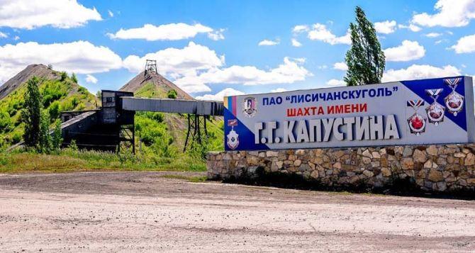 Горняки лисичанской шахты имени Капустина снова бастуют