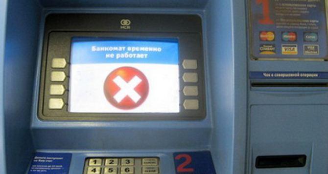 В Луганске разыскивают владельцев банкоматов