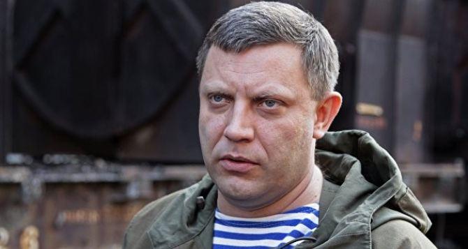 Поставки оружия из США в Украину будут расценены как попытка сорвать мирный процесс. —Захарченко