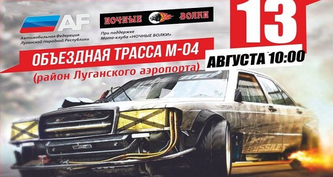 В Луганске пройдут соревнования по дрэг-рейсингу
