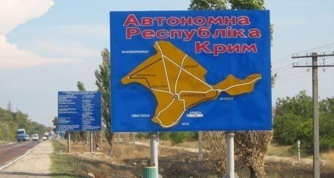 Учителей из самопровозглашенной ЛНР отправили в Крым