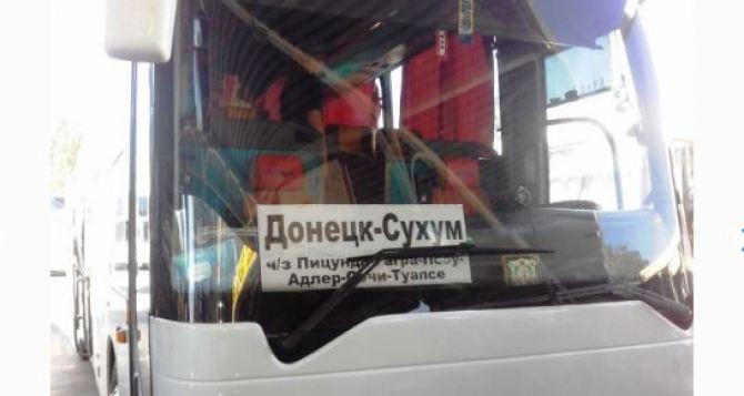 Из Донецка пустили автобусный маршрут в Абхазию
