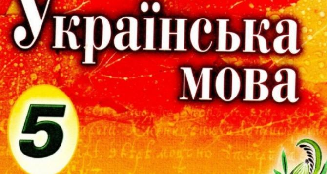 В школах Станицы Луганской с нового учебного года будут преподавать на украинском языке