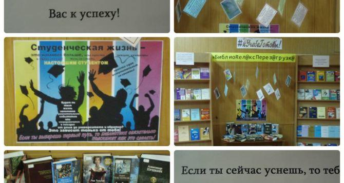 Библиотека Горького приглашает студентов на выставку ко Дню знаний