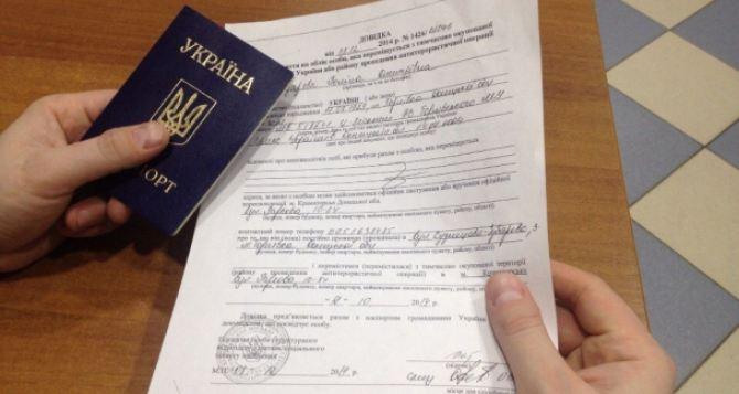 Переселенцам из Донбасса отказывают в выдаче украинских паспортов