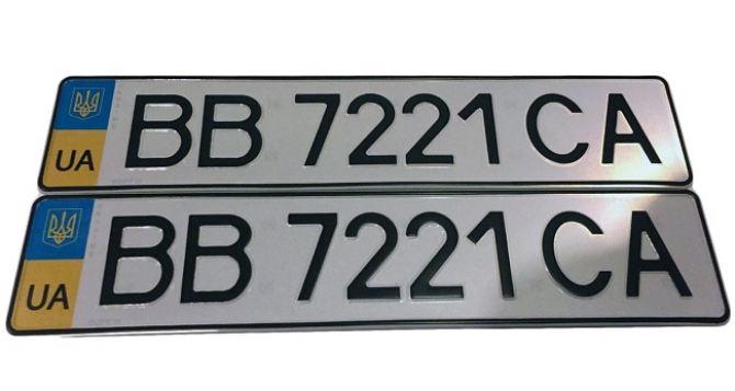 Как автовладельцам из Донбасса при смене авто сохранить прежние номерные знаки