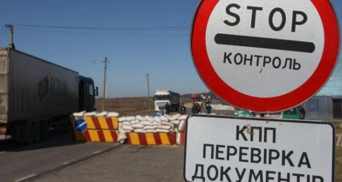 Изменения в порядке пересечения линии разграничения на Донбассе