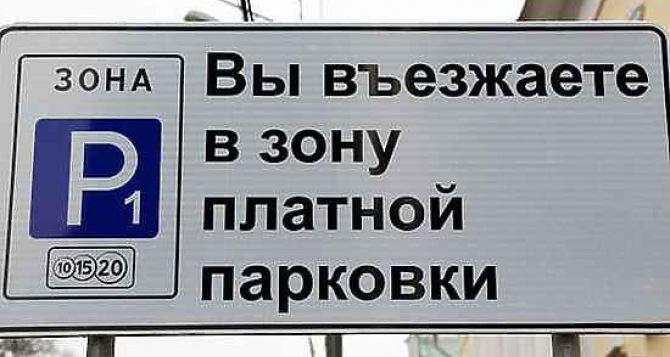 МВД самопровозглашенной ЛНР призывает автомобилистов требовать чеки за парковку