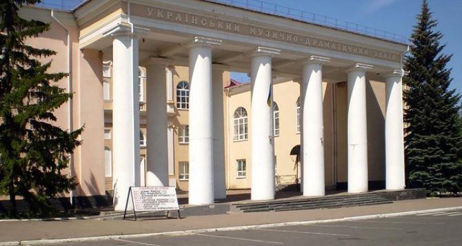 Репертуар Луганского театра на Оборонной на сентябрь