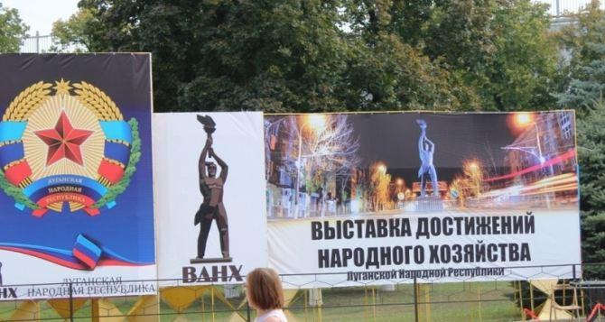 В Луганске открылся второй экономический форум