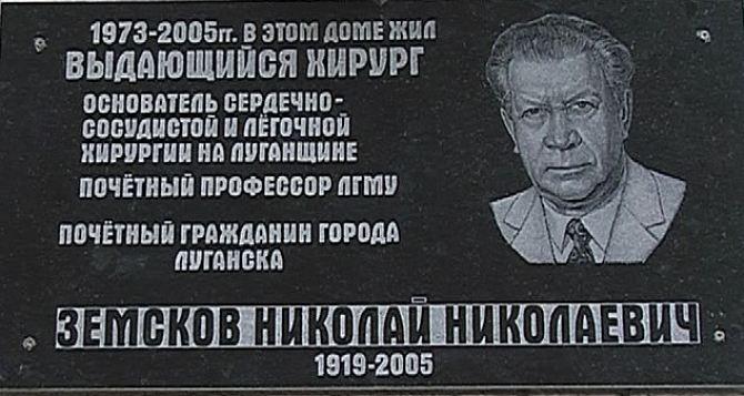 В Луганске открыли мемориальную доску знаменитому хирургу